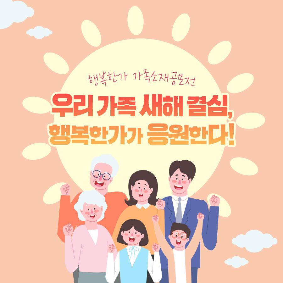 [행복한가 가족소재공모전]우리가족 새해결심, 행복한가가 응원한다! 이미지