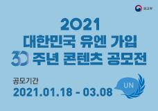 2021 대한민국 유엔 가입 30주년 콘텐츠 공모전 이미지