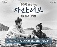 영화 ≪자산어보≫ 감성장인 팬아트&캘리그라피 공모전 이미지