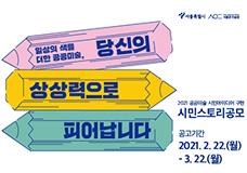 2021 ≪공공미술 시민아이디어 구현≫ 시민스토리 공모 이미지