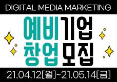 2021년 디지털 미디어 마케팅 예비창업기업 모집 이미지