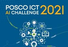 포스코ICT 2021 AI 챌린지 (청소년 AI 창의경진대회) 이미지
