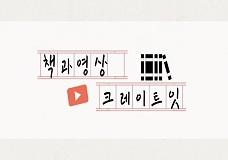 청소년북튜버양성프로젝특 ≪크레이트 잇≫ 이미지