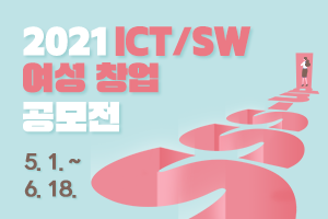 2021년 ICT/SW 여성 창업공모전 이미지