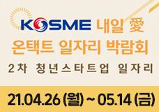 KOSME 내일愛 온택트 일자리 박람회 청년스타트업 일자리 이미지