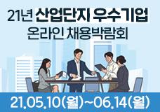 ☆경품이벤트☆ 2021년 산업단지 우수기업 온라인 채용박람회 이미지