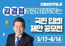 김경협 의원실 주최 '국민 입법 제안 공모전' 이미지