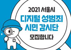 """2021 서울시 """"디지털 성범죄 시민 감시단"""" 모집 (~7/5) 이미지"""