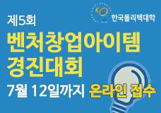 """제5회 벤처창업아이템 경진대회 """"KOPO-Start up"""" 이미지"""