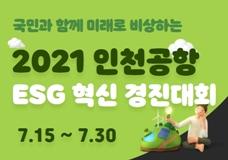 2021 인천공항 ESG 혁신 경진대회 이미지