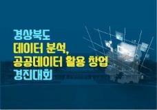제 1회 경상북도 데이터 경진대회 이미지