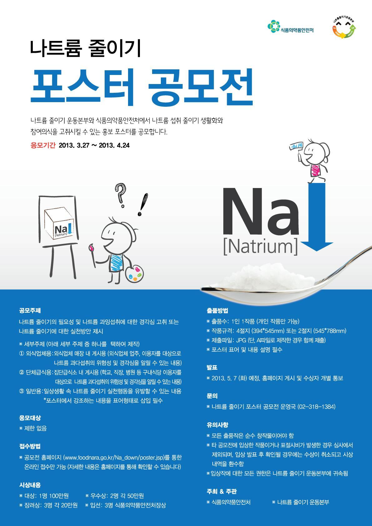 [나트륨줄이기운동본부] 포스터 공모전(모집: ~4/24까지, 발표:5/7)