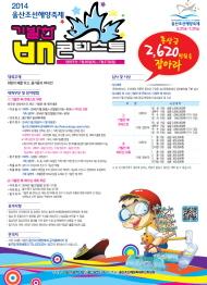 2014 울산 조선해양축제 기발한 배 콘테스트