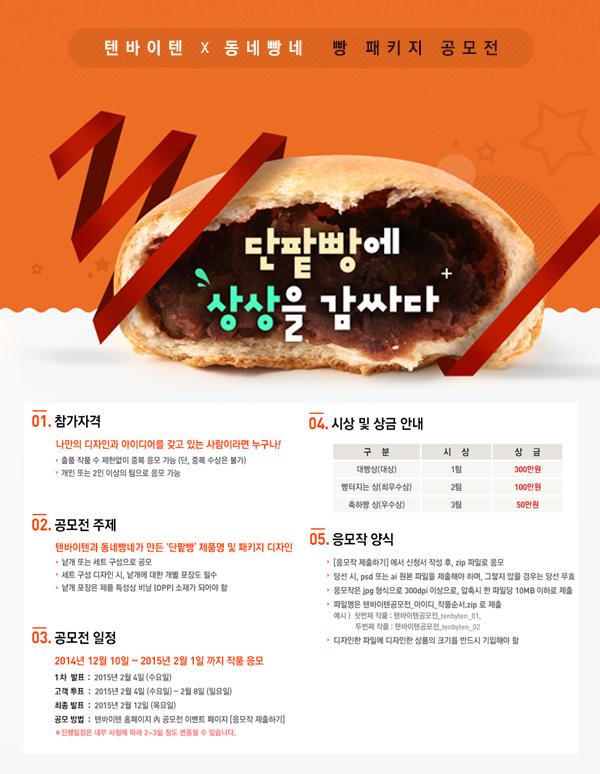 [텐바이텐|동네빵네] 빵 패키지 공모전