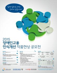 2015 장애인고용 인식개선 작품현상 공모전