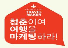 청춘이여 여행을 마케팅 하라! TRAVEL MAKER 2기 모집