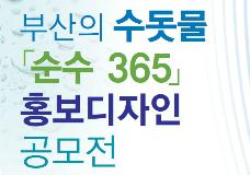 제2회 부산의 수돗물「순수365」홍보디자인 공모전