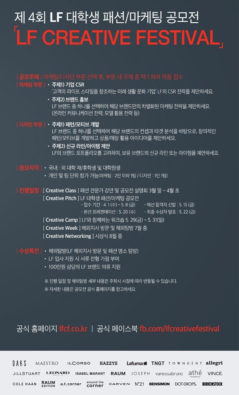 제 4회 LF 대학생 패션/마케팅 공모전 ≪LF CREATIVE FESTIVAL≫