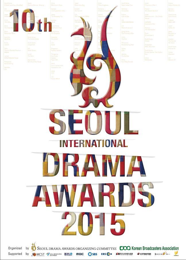 서울드라마어워즈2015 온라인서포터즈 모집