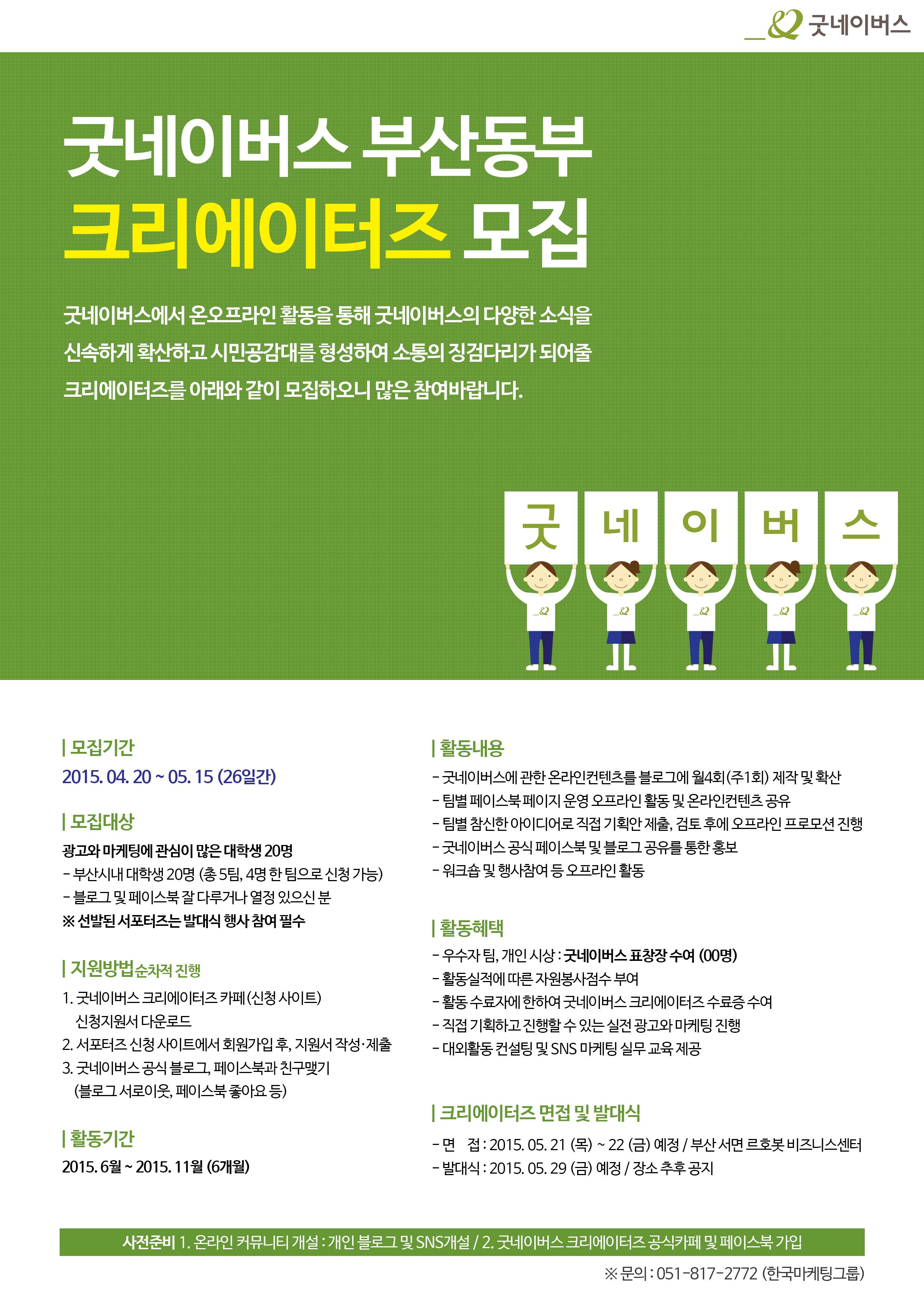 [굿네이버스 & 한국마케팅그룹] 대학생 크리에이터즈