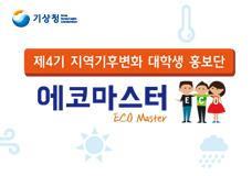 제4기 기상청 지역기후변화 대학생 홍보단 `에코마스터(ECO Master)`를 모집합니다! (~6/15)
