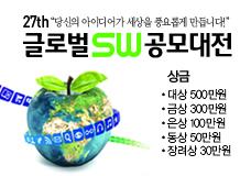 제27회 글로벌SW공모대전
