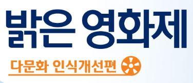 Jump Up 청소년 밝은 영화제 [다문화 인식개선편]