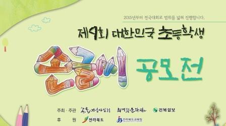 제 9회 대한민국 초등학생 손글씨 공모전
