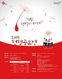 2015 헌혈공모전