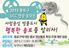 2015 종로구 UCC 영상 공모전