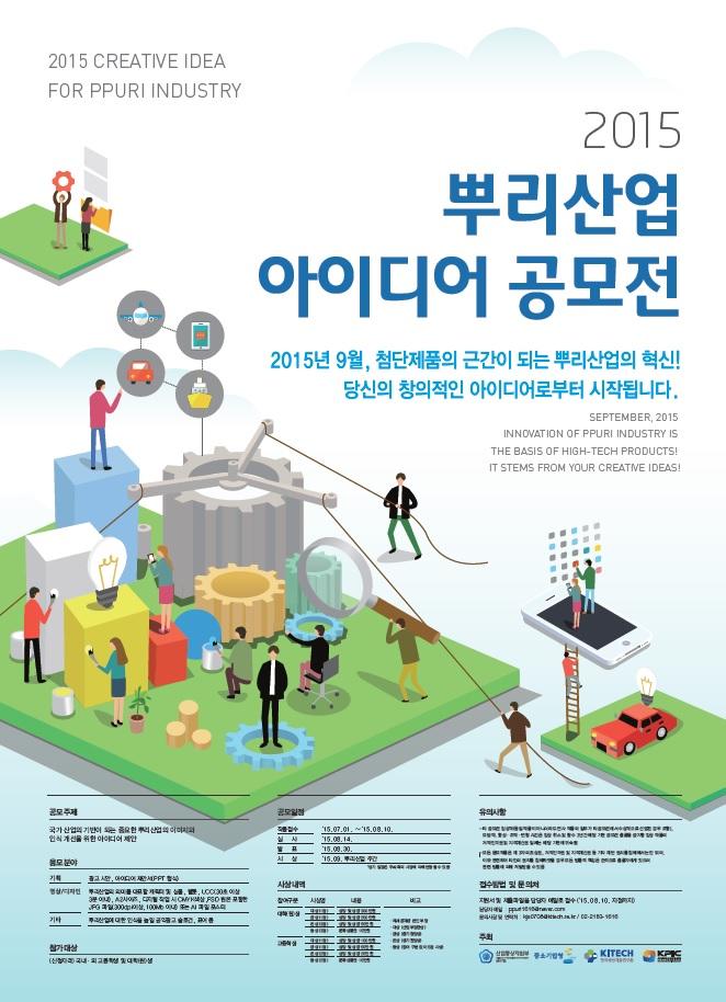 2015 뿌리산업 아이디어 공모전 개최 공고