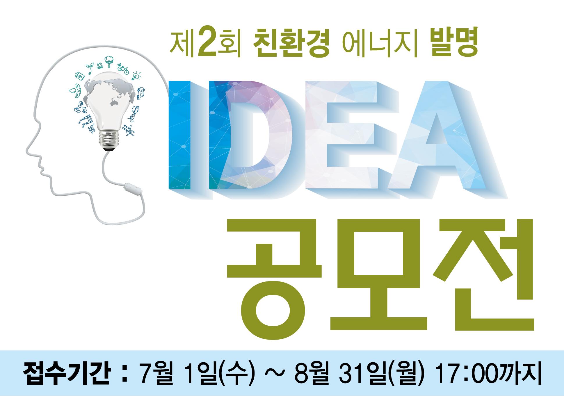 제2회 친환경 에너지 발명 아이디어 공모전