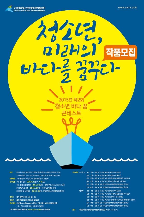 2015년 제 2회 [청소년 바다 꿈] 콘테스트