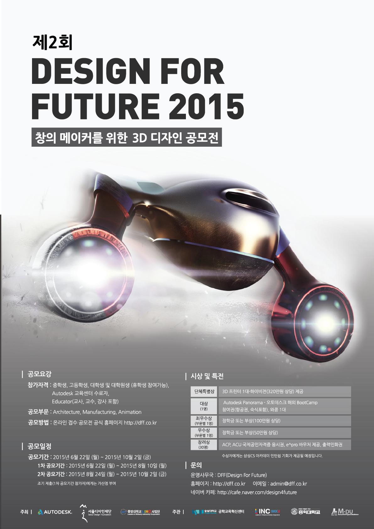 제2회 Design for Future 2015 - 창의 메이커들을 위한 3D 디자인 공모전