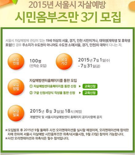 [서울시자살예방센터]2015년 서울특별시 자살예방 시민옴부즈만 3기 모집