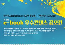 제3회 e-book 우수콘텐츠 공모전
