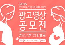 2015 보건복지부 인공임신중절 예방 캠페인 광고영상 공모전