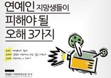 [미래세대포럼] `연예인 지망생이 피해야할 오해 3가지` 일간스포츠 정경문대표