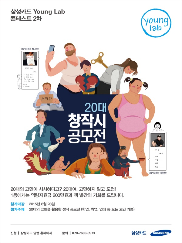 삼성카드 영랩 콘테스트2차 20대 창작시 공모전
