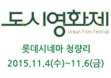 2015 제18회 도시영화제 경쟁부문 영상작품 공모