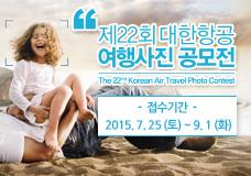 [대한항공] `제 22회 대한항공 여행사진 공모전` (~09.01)