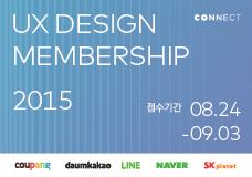 [UXDM 2015] UX 디자인 멤버십 2015 모집을 시작합니다.