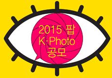 [아트스페이스팝]2015 팝 K-Photo 신진작가 공모