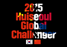2015 Huiseoul Global Challenger (온라인마케팅 전략 수립 및 실행)