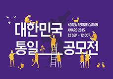 2015 통일문화주간 대한민국 통일 공모전