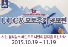 2015 셔윈-윌리암스 페인팅 어워드 UCC&포토후기 공모전