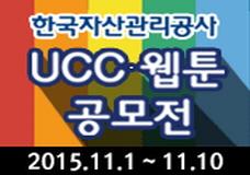 2015 한국자산관리공사 UCC·웹툰 공모전