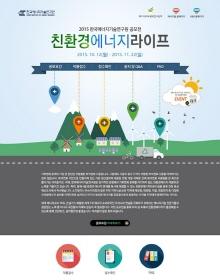 2015 한국에너지기술연구원 공모전 친환경 에너지 라이프