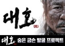 영화 ≪대호≫ 팬아트 공모전