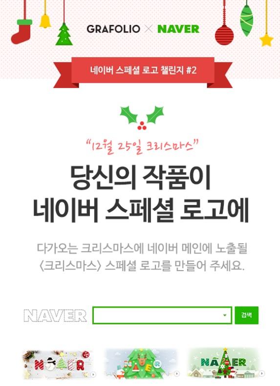 네이버 크리스마스 스페셜 로고 공모전